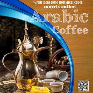 قهوه عربی موریس