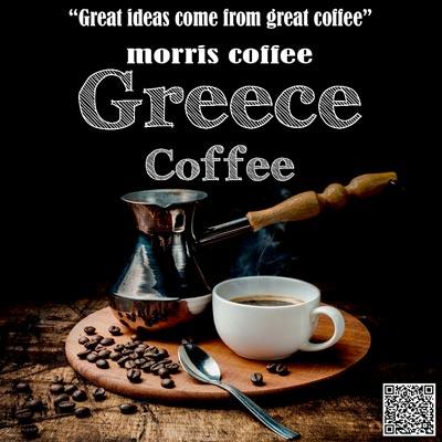 قهوه یونانی موریس