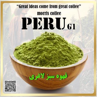قهوه سبز لاغری پرو G1